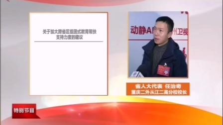 贵州省代表、重庆二外从江二高分校校长接受媒体采访