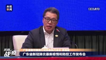广东省新冠肺炎最新疫情和防控工作发布会:介绍广东餐饮行业受疫情影响的现状