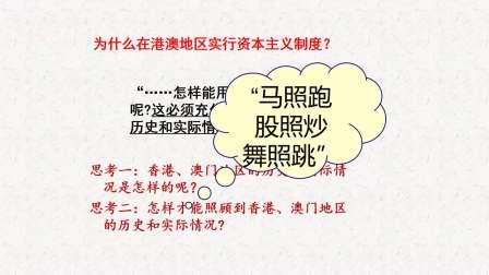 八年级下册历史精讲-第13课 香港和澳门回归祖国