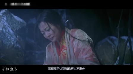 2分钟回顾电影《神话》,音乐很美,女主角更美