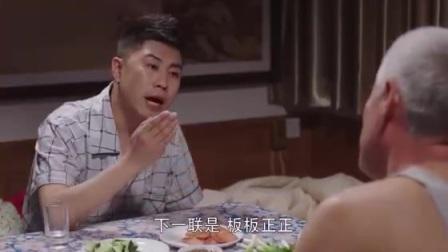 我在刘老根 第三部 04截了一段小视频