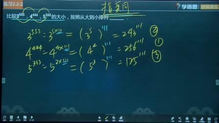 春季班初中一年级数学培训班(敏学双师)-刘金-星期日-14-50-第1讲