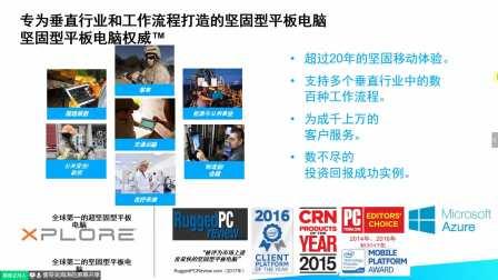 18-02-2020斑马制造业解决方案