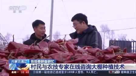 各地春耕备耕忙·内蒙古通辽村民与农技专家在线咨询大棚种植技术