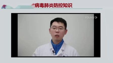 校园新冠肺炎疫情防控课程(教师培训版2)
