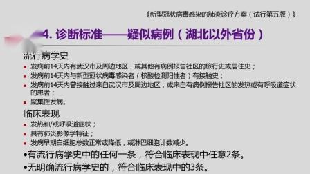 河南省教育厅新冠肺炎疫情防控培训课程小学高年级至高中-宋杰.mp4
