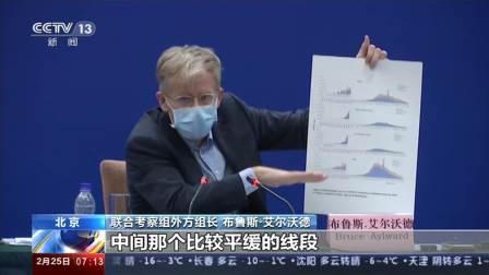 中国—世界卫生组织新冠肺炎联合专家考察组新闻发布会:两图表展示中国为世界防疫作出突出贡献