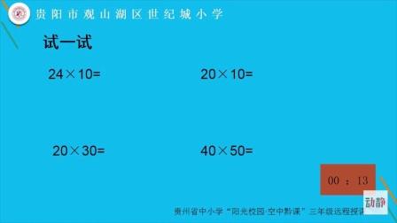 阳光校园  空中黔课            2020年3月25日        小学三年级数学下册 两位数乘两位数的口算及估算