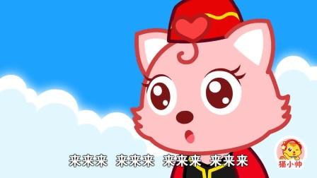 猫小帅儿歌之14打起手鼓唱起歌