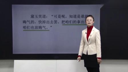 洄沟小学五年级语文下册第8课《红楼春趣》