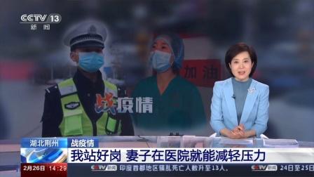 湖北荆州:我站好岗 妻子在医院就能减轻压力