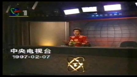 1997年2月7日中央电视台整点新闻片头片尾、《东西南北中·每周一歌》开始前的广告(含东西南北中·每周一歌片头)