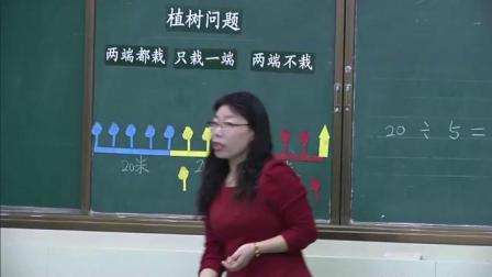 部编青岛五四学制小学数学三年级下册《植树问题》优质课视频+PPT课件,山东省