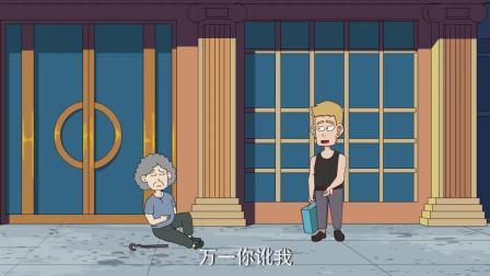 正派超人:黄毛遇见老人摔倒不扶,没想到这老人跟自己还有这层关系 乌鲁拉2)