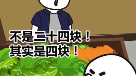 老原小始:老板你家青菜到底怎么卖