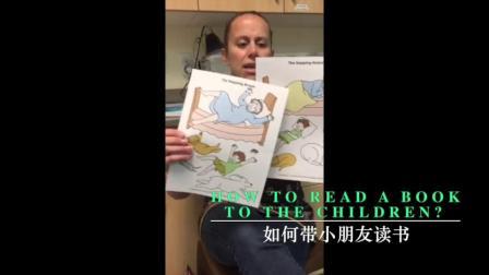 How to read a book to Children_美国私校内部培训材料_幼儿教育_纯正美音