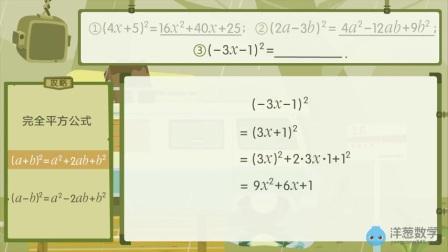 227完全平方公式的运用