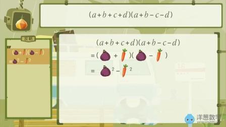 227乘法公式的综合运用