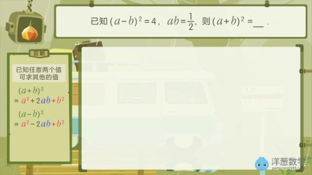 227-完全平方公式与对称式