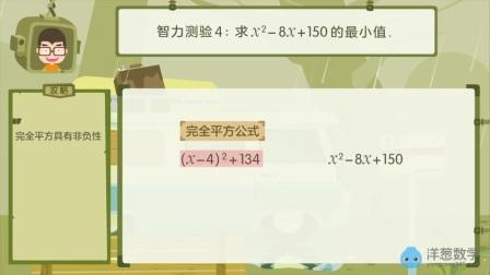 8.20-配方法的运用(上)