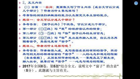 唐梦花3月9日网课《利用高考真题回顾散文考点,形成知识网络》