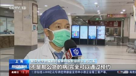"""上海:3月2日恢复普通门诊 实施""""全预约""""就诊"""