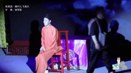 探清水河相声剧 字幕版