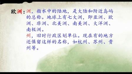 语文三年级下册第十课《纸的发明》第一课时王易倩