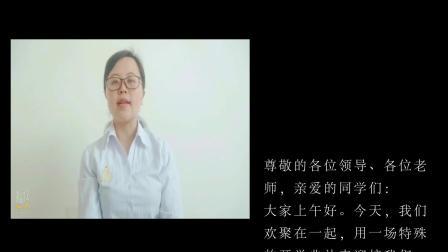 潍坊枫叶国际学校2019-2020第二学期网络开学典礼