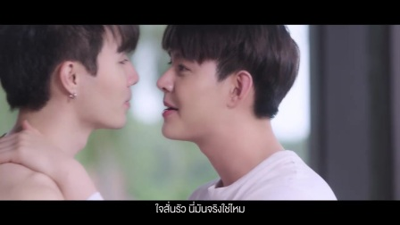 泰剧《缘来誓你》OST 这就是爱吗 | Tom Isara x Saintsup