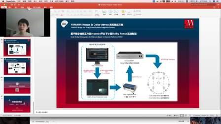王盛老师讲Dolby Atmos全景声与Dante网络音频系统简介