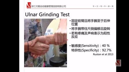 腕关节评估与治疗