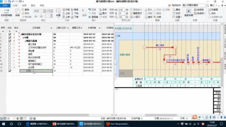 广联达斑马进度计划软件实操培训系统课程