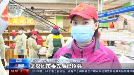 战疫情特别报道·武汉有我 志愿者:哪里有需要 我们就去哪里