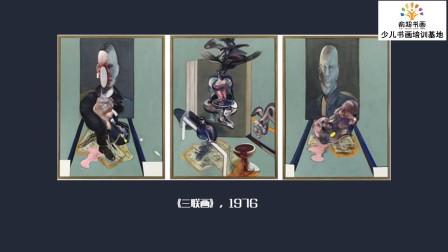 12.俞超书画分享艺术能量--弗朗西斯培根