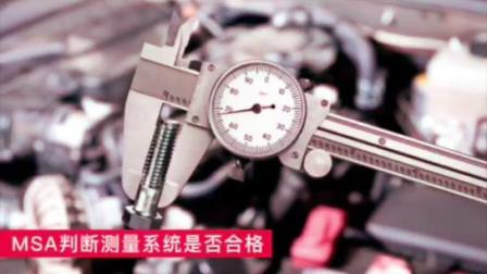 #Minitab帮助汽车工业在质量上茁壮成长