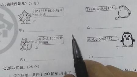 四年级数学第一单元检测卷讲解
