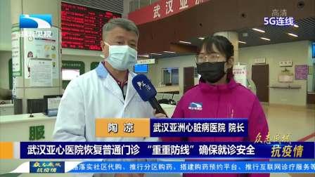"5G连线:武汉亚心医院恢复普通门诊""重重防线""确保就诊安全"