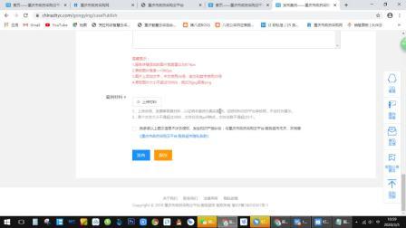 重庆市采购云平台商培训2020培训