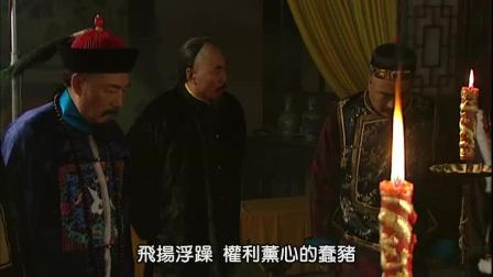 我在雍正王朝 09截了一段小视频
