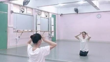 华彩中国舞第四级《奔跑吧蜗牛》分解