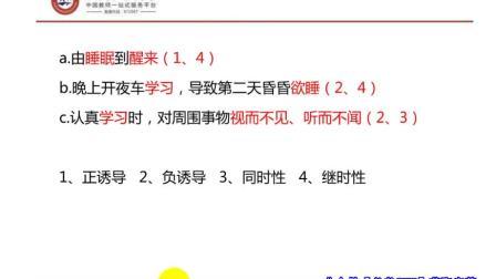 2020河南教师招聘考试-教育心理学-教育学-教育综合基础知识-.心理学1