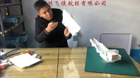 杭州飞侠FT-540魔术板组装视频