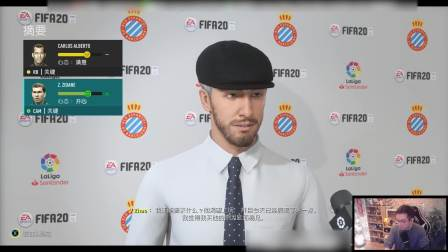【vv游戏】FIFA20 国足青训计划 第二十三期 再战欧冠