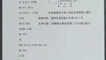 余姚数控车网纹编程教学,梁辉景龙数控编程培训