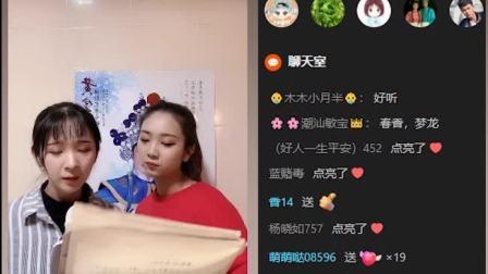 百花潮剧院黄宝琪  女生节直播全程