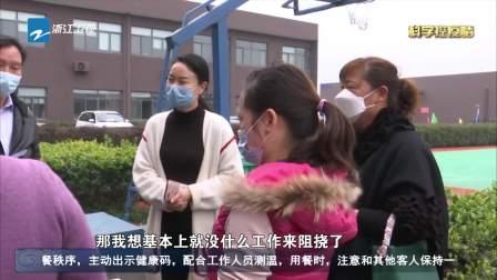 (最美的你)衢州柯城:妇联干部走村入户招工忙