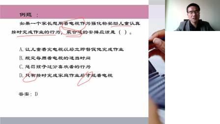 深圳科文教育  2021中小学教师资格证考试  培训视频