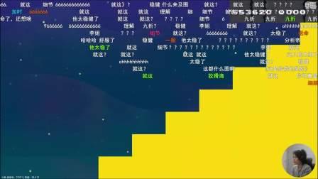 2020年3月8日 直播录像 (带弹幕)2