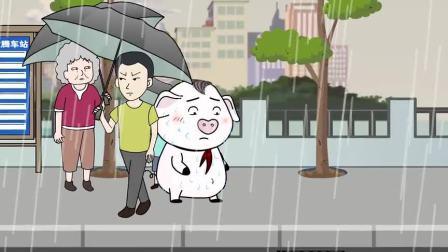 搞笑猪屁登:被困在风雨中的母子,得到大家的庇护,这是多美的一道风景